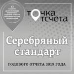 Serebro_2020